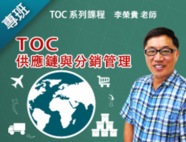 TOC供應鏈與分銷管理(2019交大在職專班)