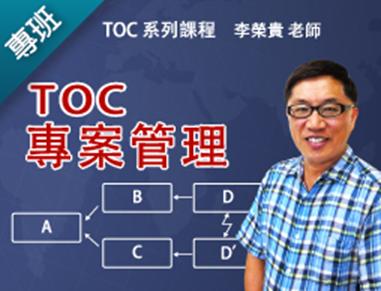 TOC關鍵鏈專案管理方法(2019交大在職專班)