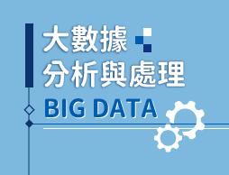 大數據分析與處理