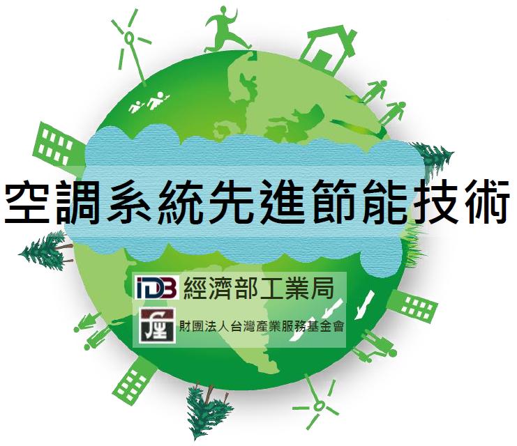 空調系統先進節能技術(2019夏季班)