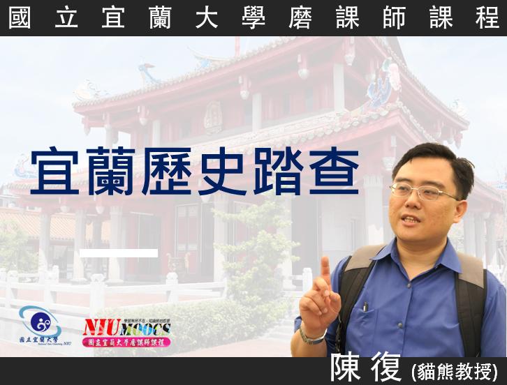 宜蘭歷史踏查(2019秋季班)