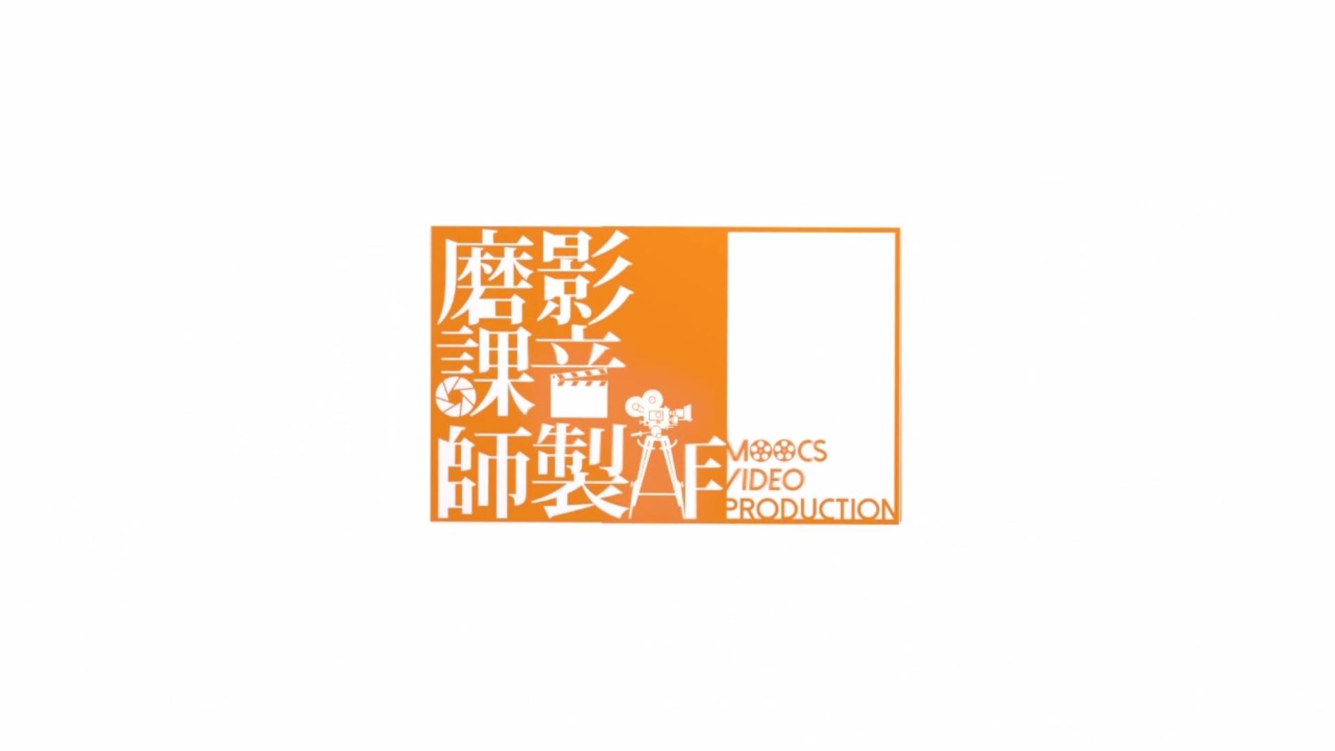 磨課師影音製作(2019夏季班)