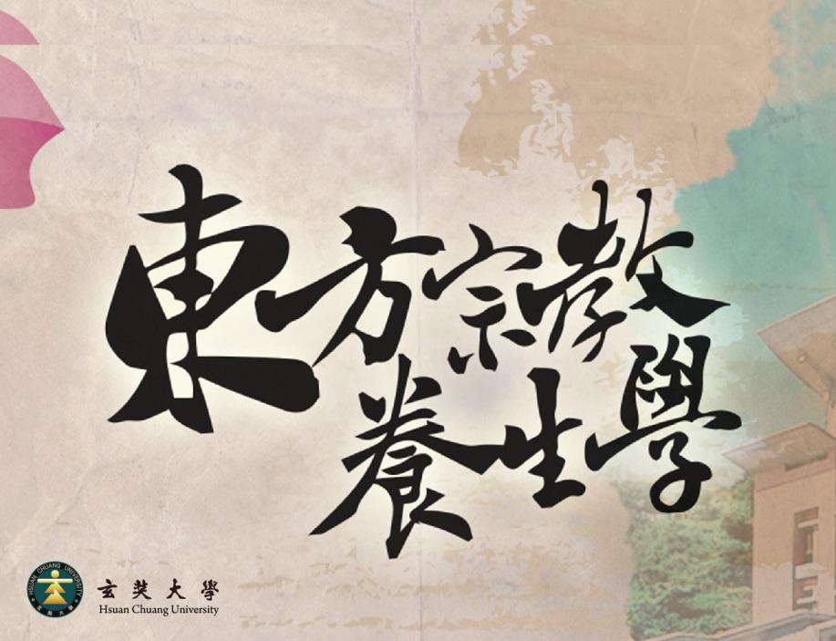 東方宗教養生學:佛教篇(2019夏季班)