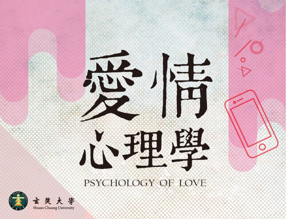 愛情心理學(2019夏季班)