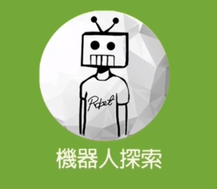 數位課程教案-機器人探索