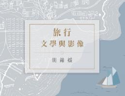 旅行:文學與影像(2019秋季班)