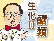 生物化學II-醣類夢工廠(2019秋季班)