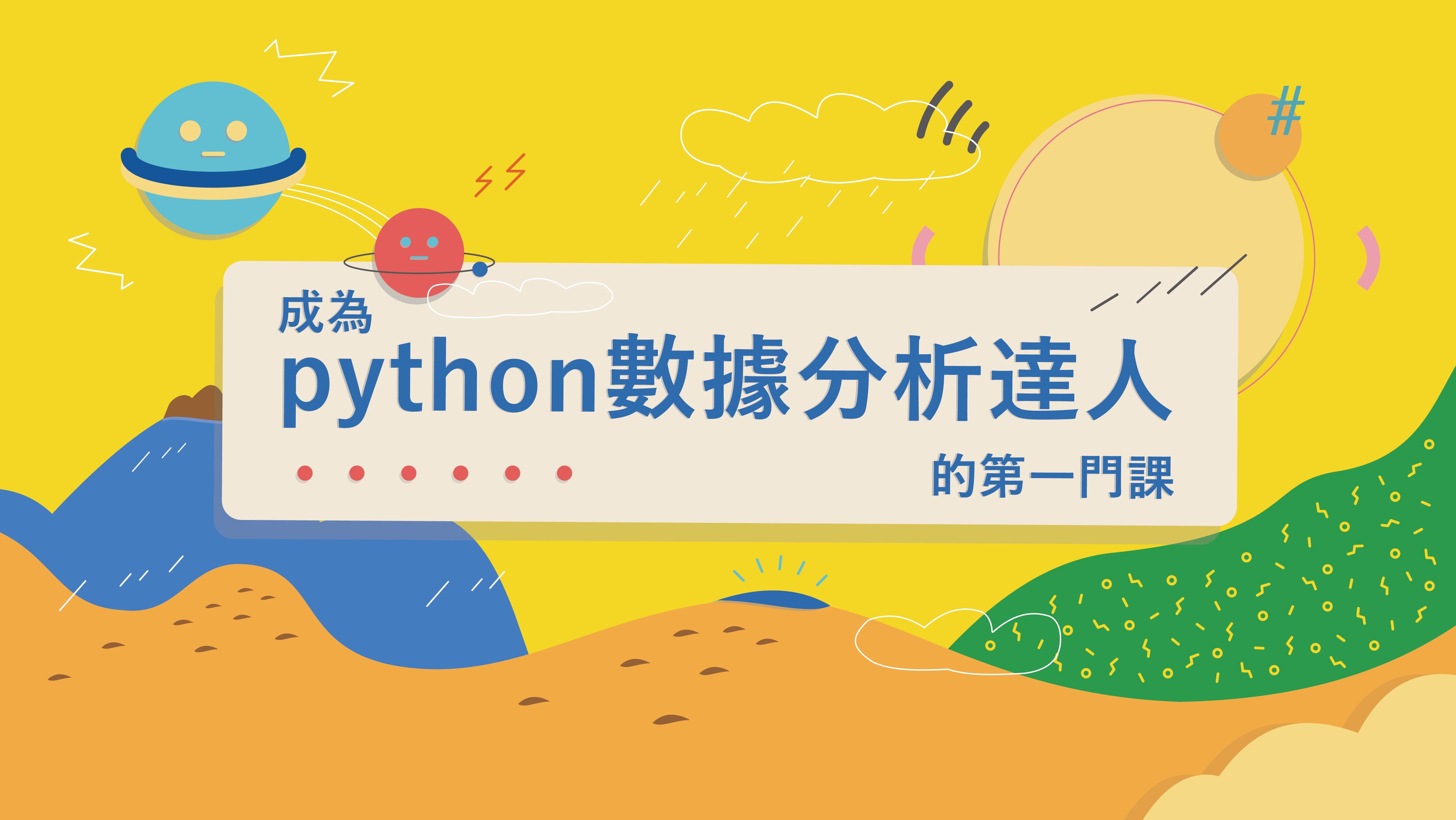 成為Python數據分析達人的第一堂課