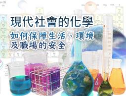 現代社會的化學-如何保障生活、環境及職場的安全