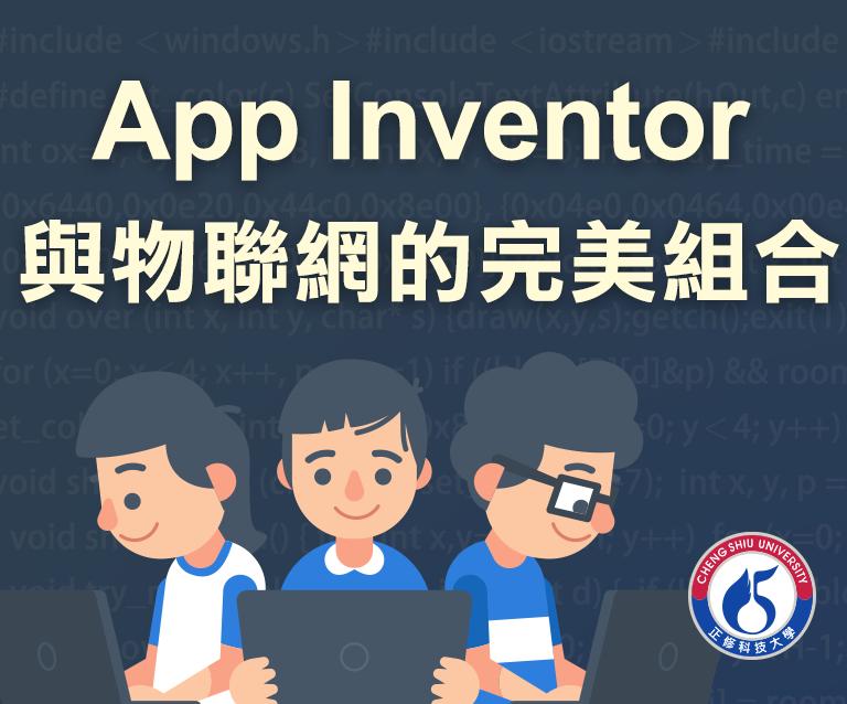 App Inventor 與物聯網的完美組合