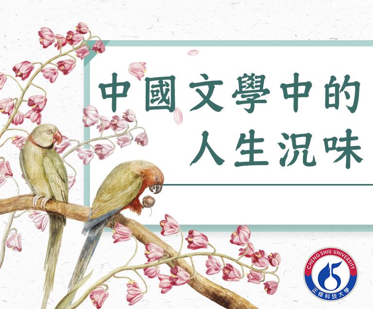 中國文學中的人生況味