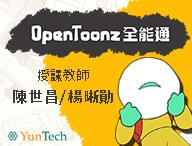 OpenToonz全能通