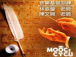 音樂基礎訓練(2015春季班)