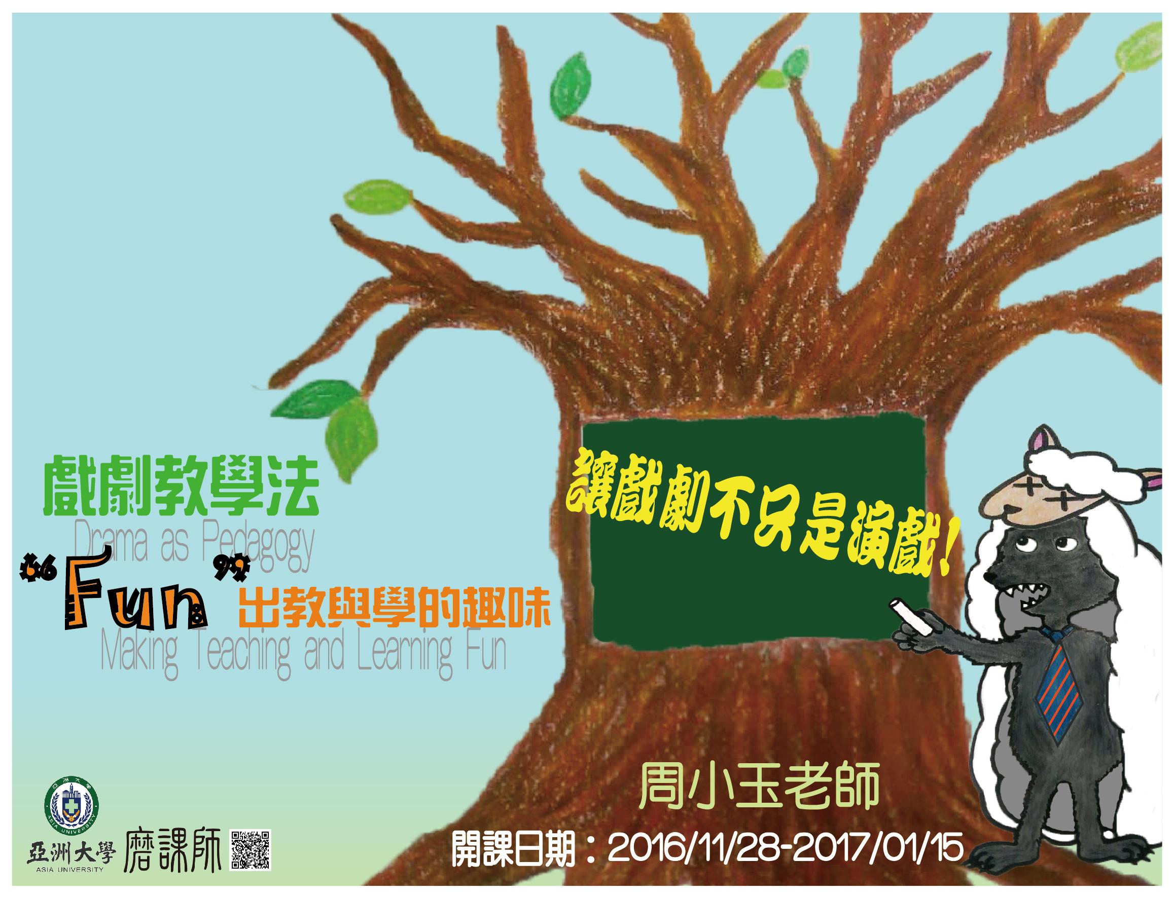 """戲劇教學法-""""Fun""""出華語教與學的趣味"""