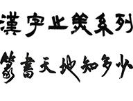 漢字之美─篆書篇