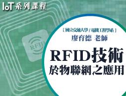 RFID技術於物聯網之應用(IoT系列課程)(2016冬季班)