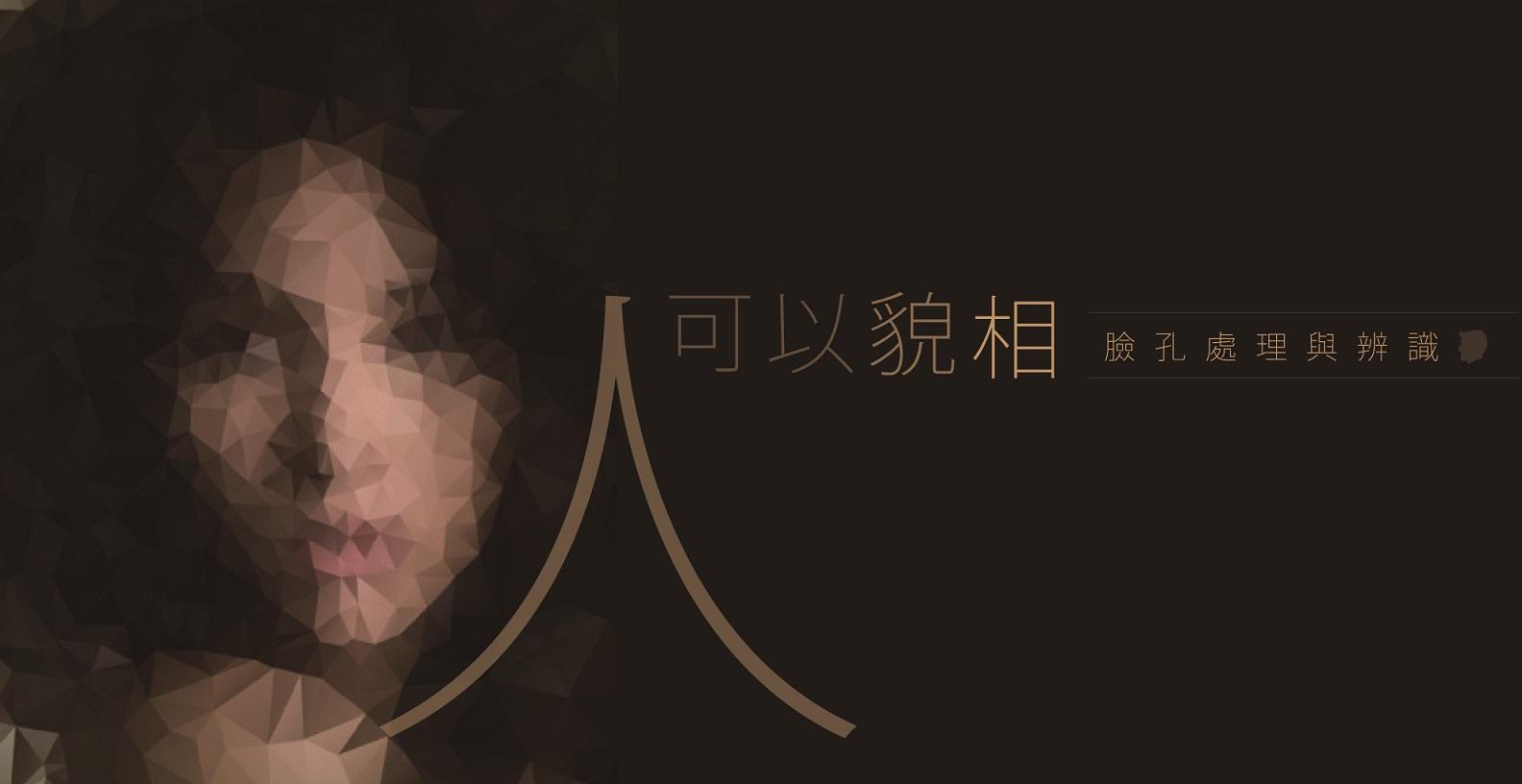 人可以貌相:臉孔處理與辨識(2017春季班)