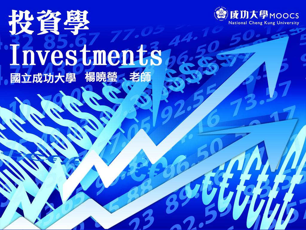 Investments(投資學)
