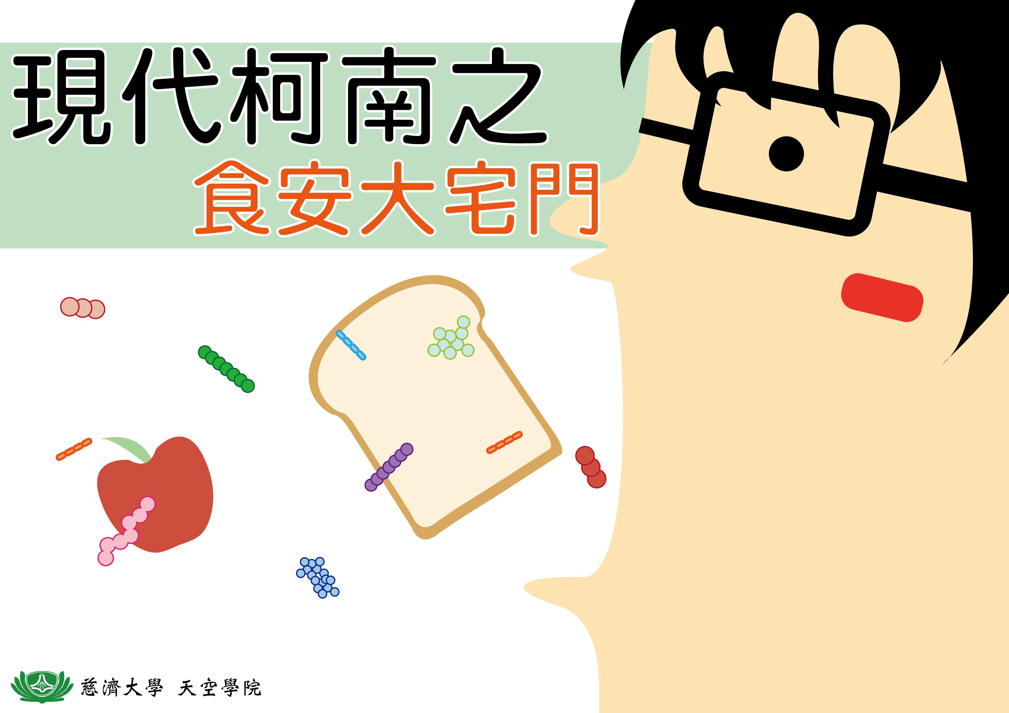 現代柯南-食安大宅門(2017春季班)