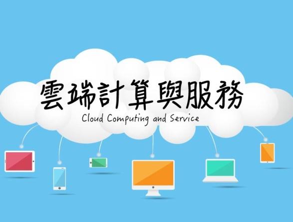 雲端計算與服務