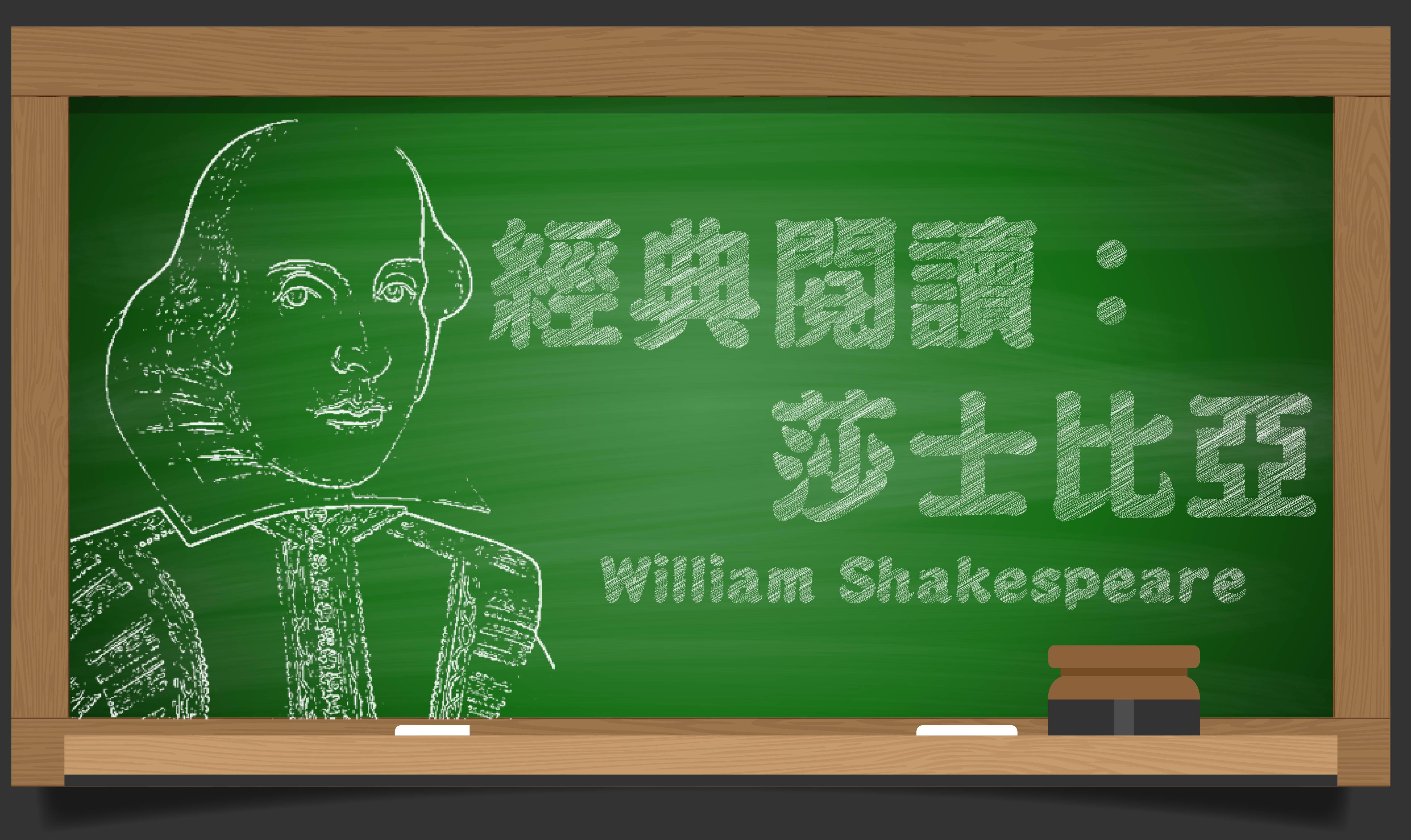 經典閱讀:莎士比亞