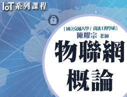 物聯網概論(IoT系列課程)(2018秋季班)