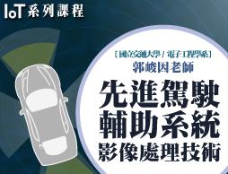 先進駕駛輔助系統影像處理技術(IoT系列課程)(2018春季班)