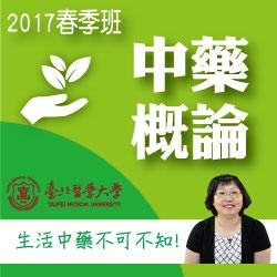 中藥概論(2017春季班)