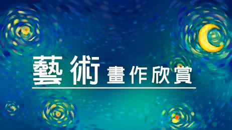 藝術畫作欣賞(2017夏季班)
