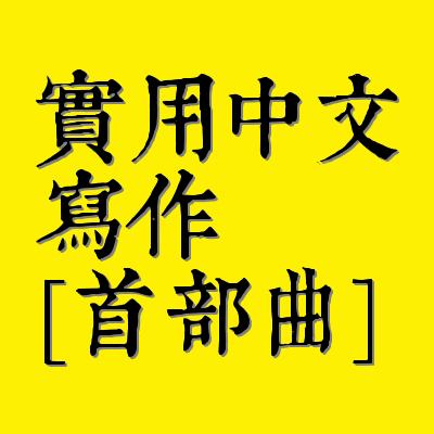 實用中文寫作首部曲