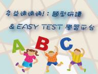 多益速速通!:題型研讀 & EASY TEST 學習平台