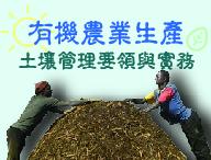 有機農業生產—土壤管理要領與實務