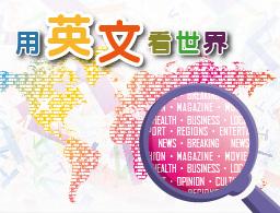 用英文看世界