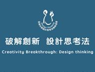 破解創新:設計思考法