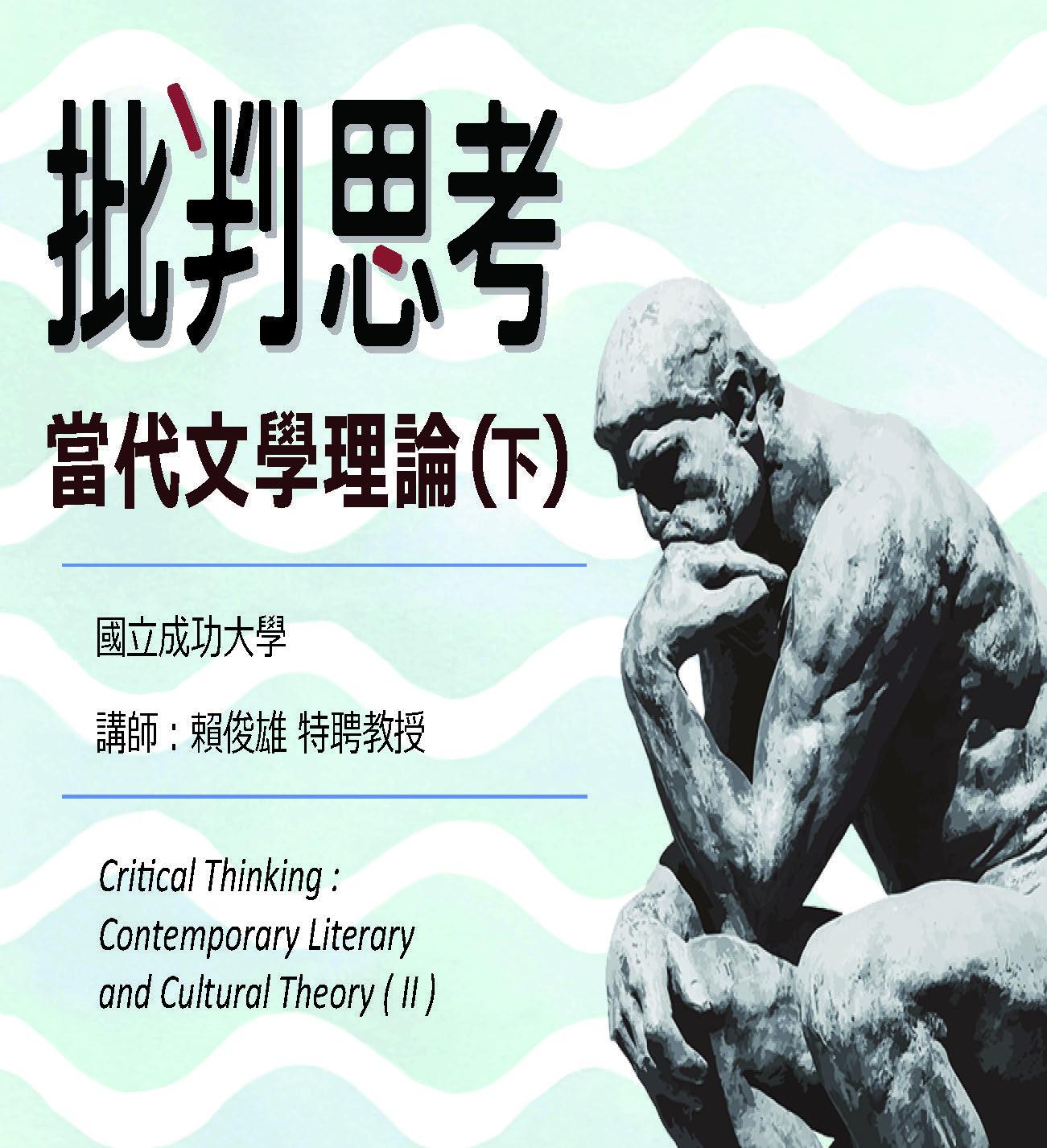批判思考:當代文學理論(下)