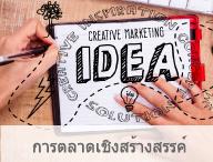 創意行銷การตลาดเชิงสร้างสรรค์Creative Marketing
