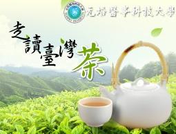 走讀臺灣茶(2015夏季班)