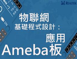 物聯網基礎程式設計:應用Ameba板