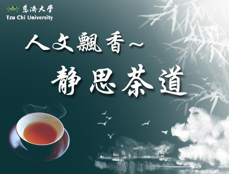 人文飄香:靜思茶道