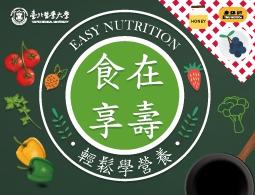 食在享壽:輕鬆學營養(2018夏季班)