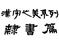 漢字之美─隸書篇(2018春季班)