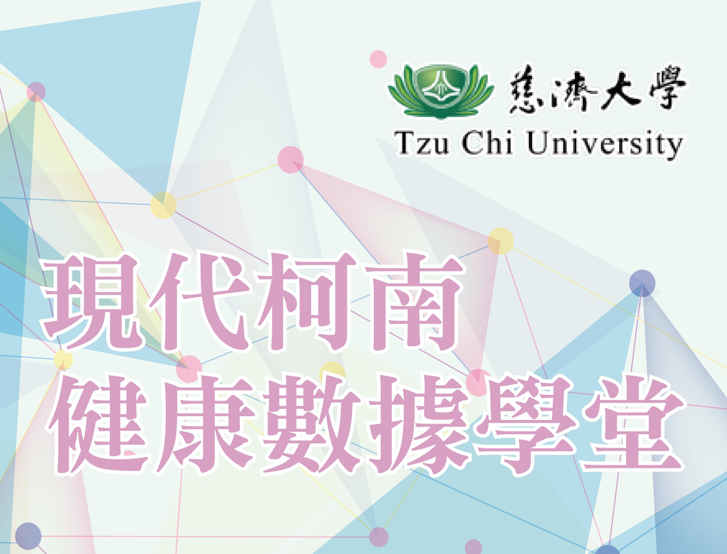 現代柯南之健康數據學堂(2018秋季班)
