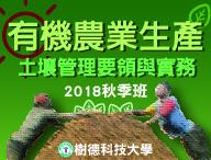 有機農業生產—土壤管理要領與實務(2018秋季班)