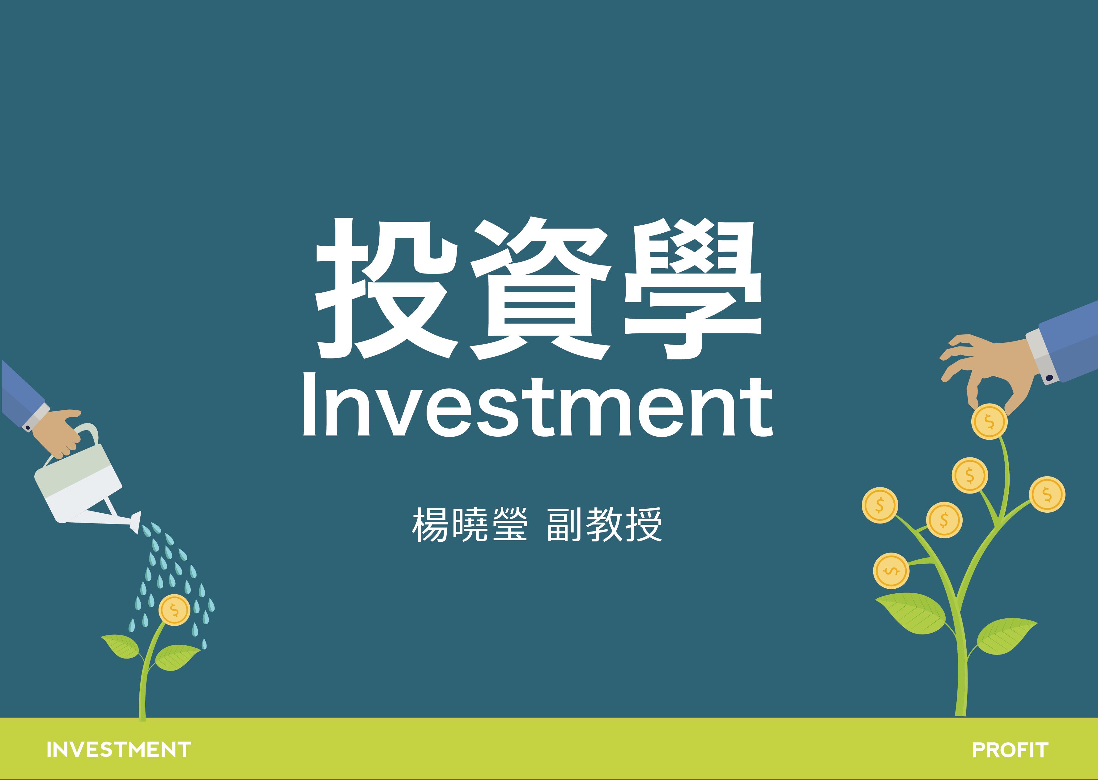 Investments(投資學)(2019春季班)