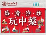 蒸、煮、炒、炸玩中藥(2019秋季班)