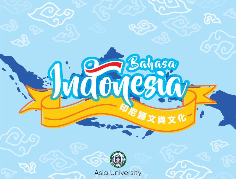 印尼語文與文化(一)(2019春季班)