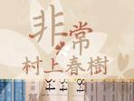 非常村上春樹(2019春季班)