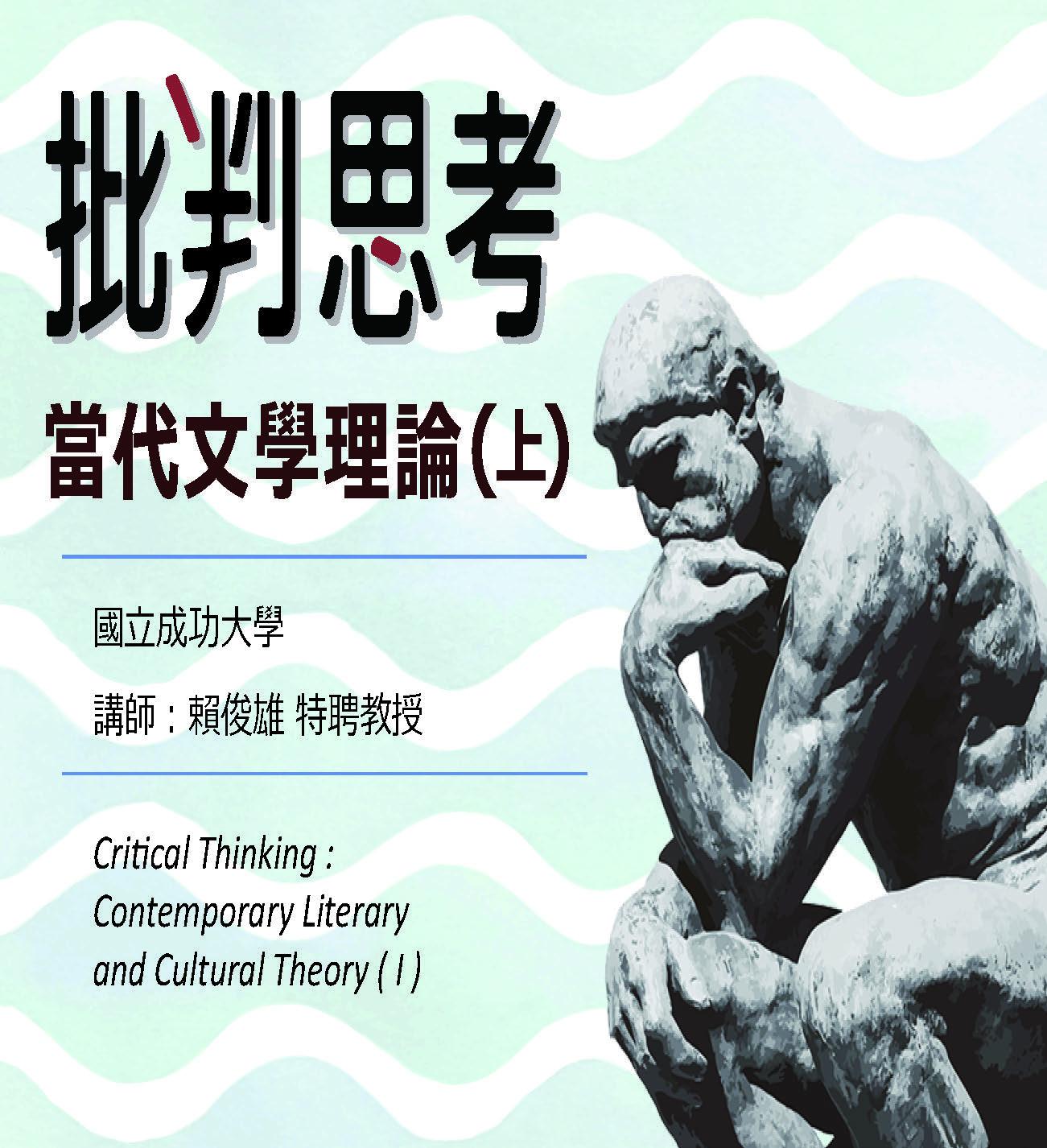 批判思考:當代文學理論(上)(2019秋季班)