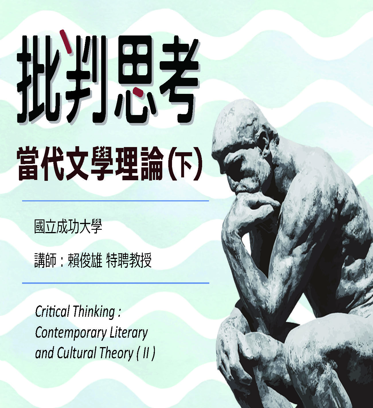 批判思考:當代文學理論(下)(2019秋季班)