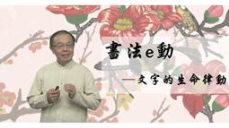 書法e動-文字的生命律動(2019秋季班)